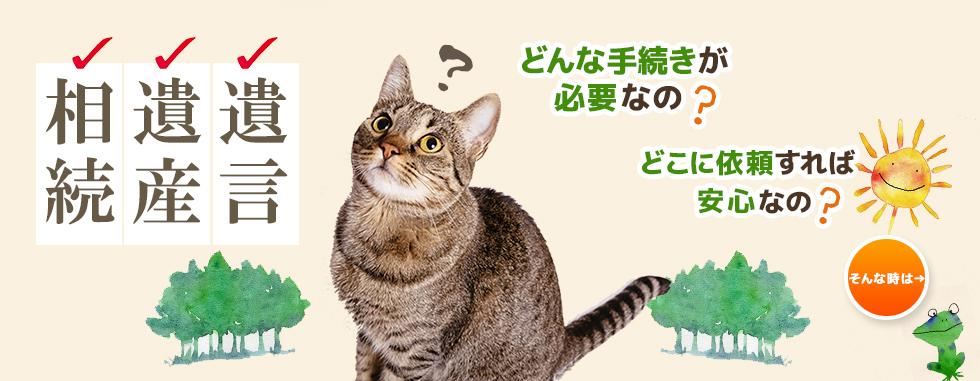 横浜市神奈川区で遺産相続のご相談は