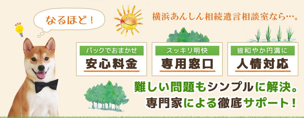横浜市神奈川区で遺産相続にお悩みなら | 難しい問題もシンプルに解決