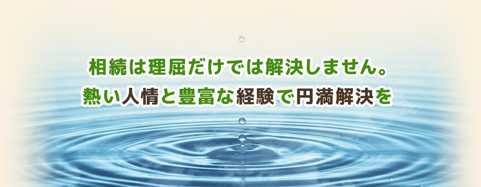 横浜市神奈川区で遺産相続をサポート | 熱い人情と豊富な経験で円満解決を