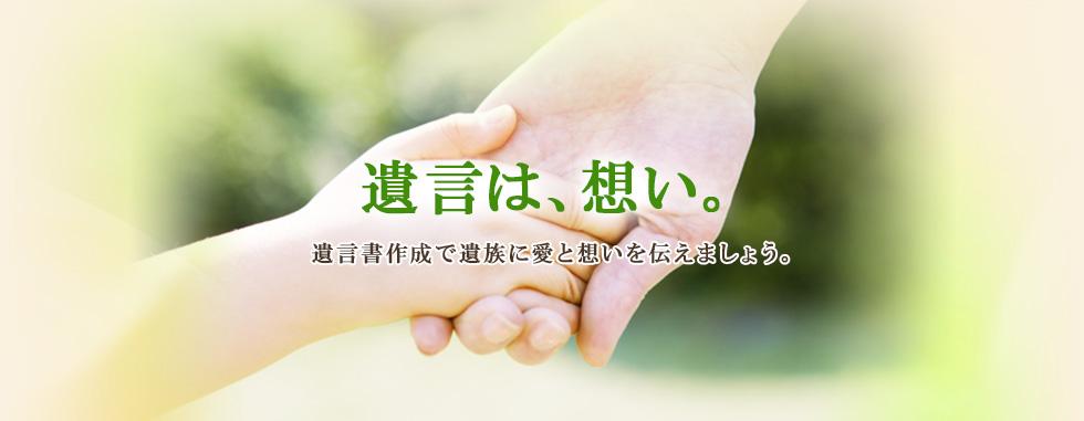 横浜市神奈川区で遺産相続の手続きなら | 遺言は、想い。