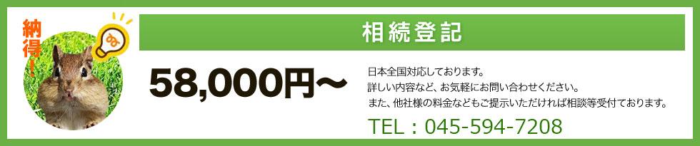 相続登記 58,000円~ 日本全国対応しております。